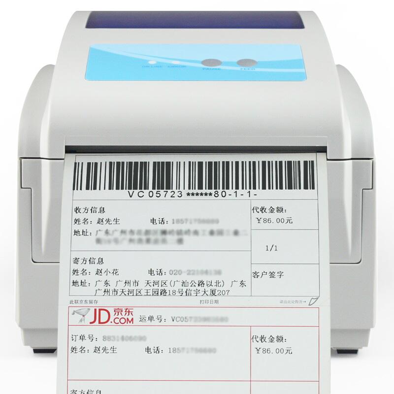 佳博GP1124D热敏快递单标签电子面单打印机