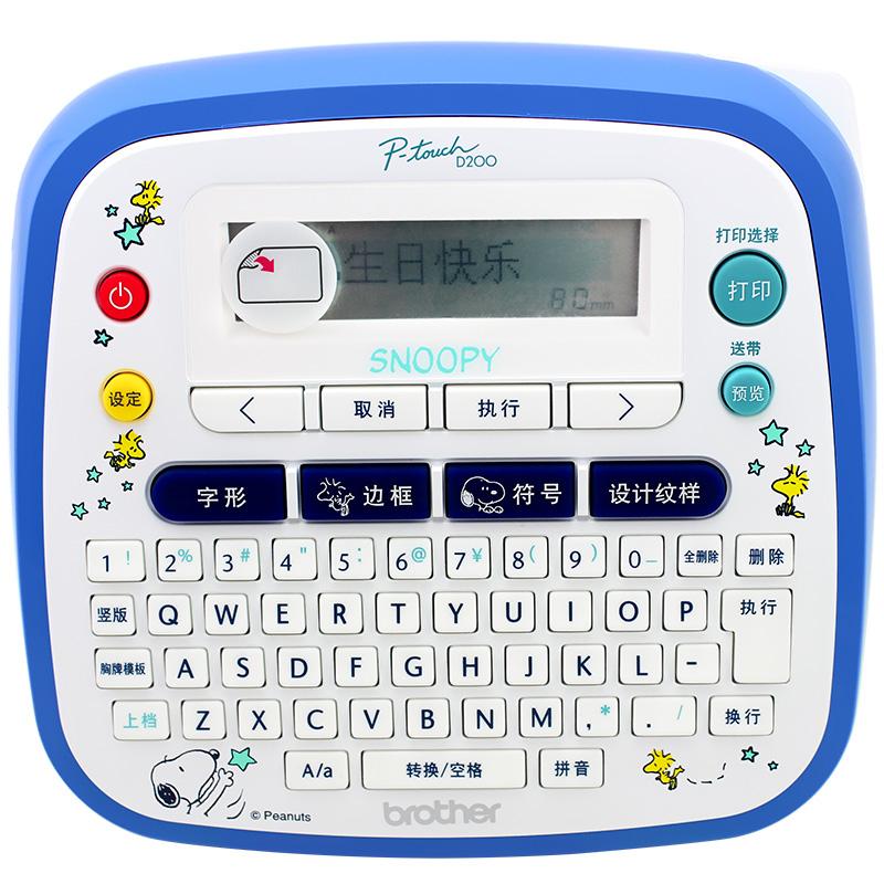 兄弟标签机家用便签便条卡通便携式 PT-D200(SN)
